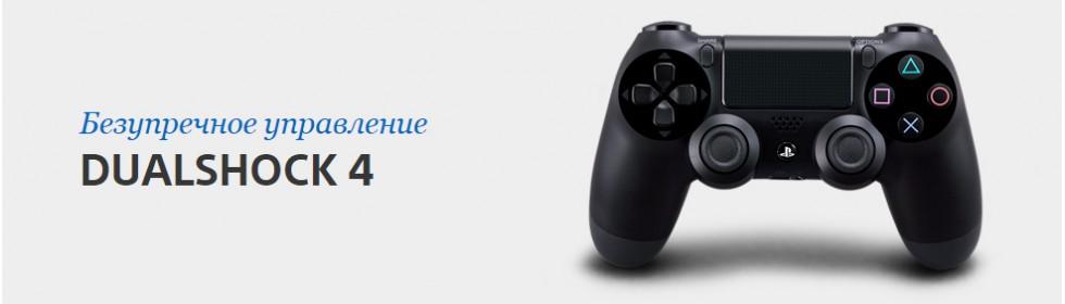 Dualshock для PS 4
